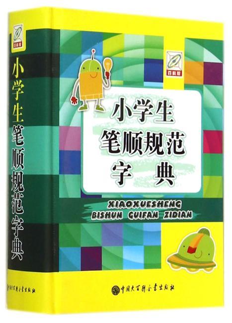 小学生笔顺规范字典(百科版)