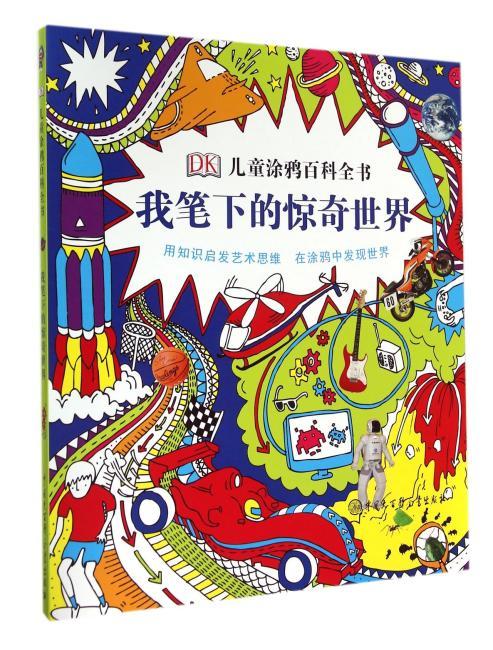 DK儿童涂鸦百科全书:我笔下的惊奇世界