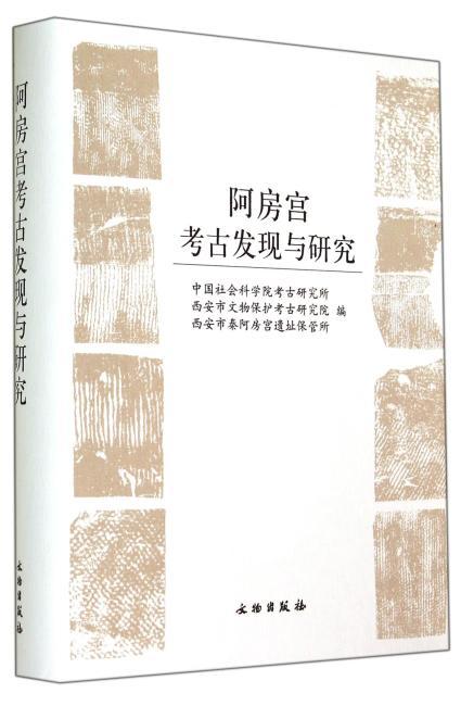 阿房宫考古发现与研究