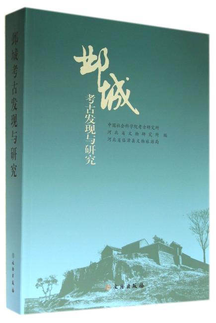 邺城考古发现与研究