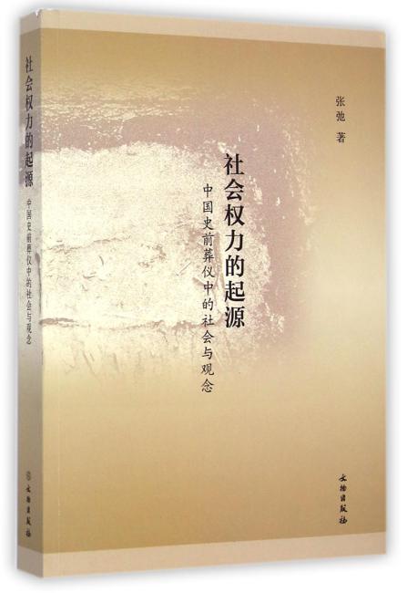 社会权力的起源:中国史前葬仪中的社会与观念