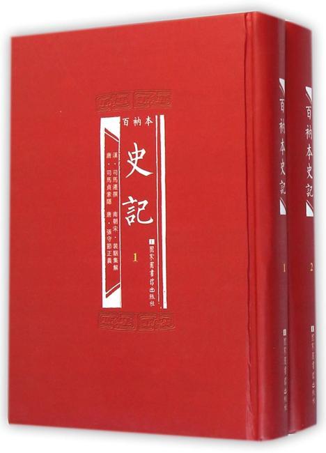 百衲本史记(套装共2册)