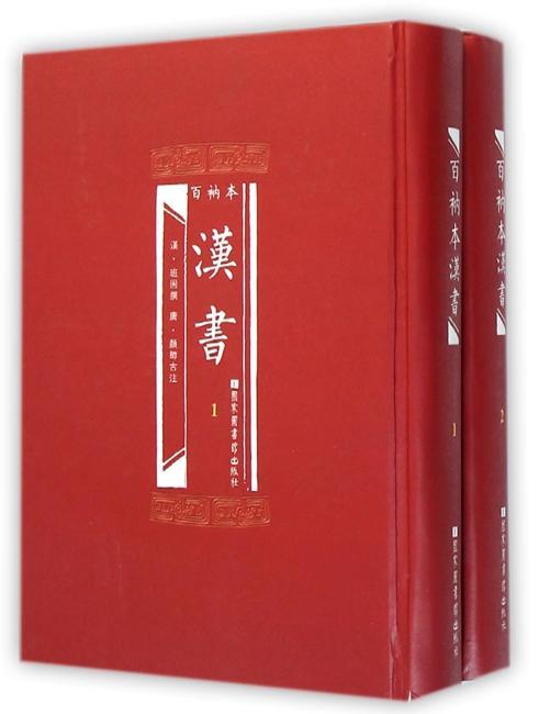 百衲本汉书(套装共2册)
