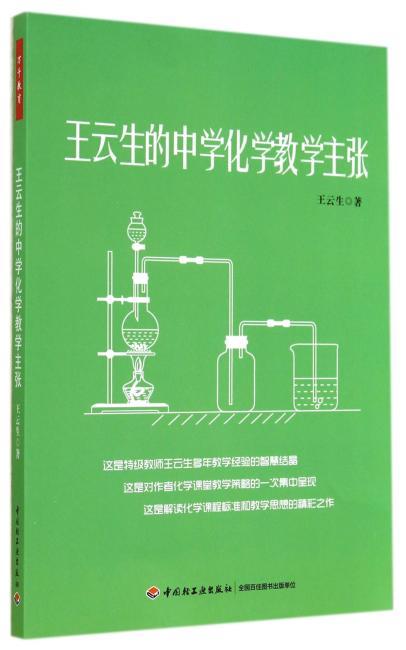 王云生的中学化学教学主张
