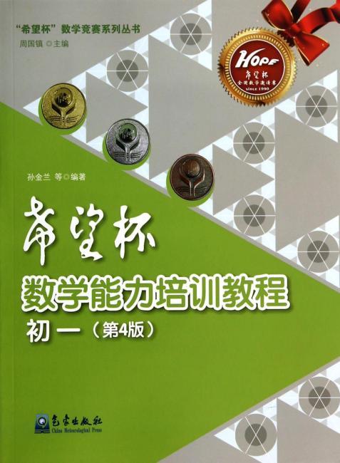 希望杯数学竞赛系列丛书:希望杯数学能力培训教程(初1)(第4版)