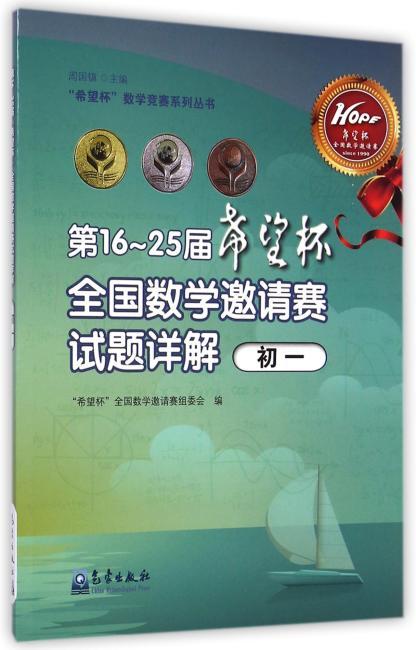 """""""希望杯""""数学竞赛系列丛书:第16-25届希望杯全国数学邀请赛试题详解(初一)"""