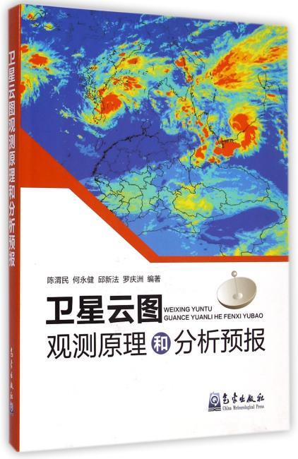 卫星云图观测原理和分析预报