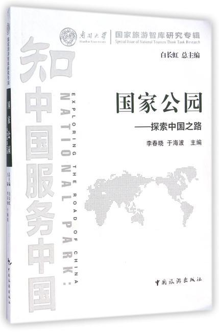 国家公园--探索中国之路(南开大学国家旅游智库研究专辑)