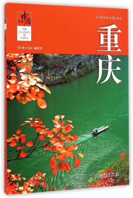 重庆/经典中国