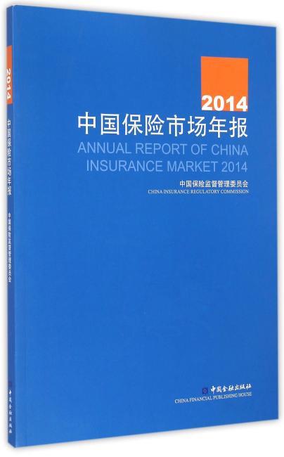 F842.6 2014中国保险市场年报