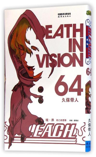境·界:死神64