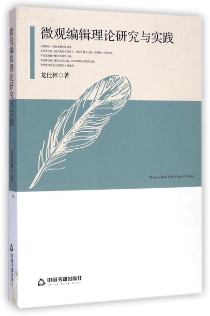 微观编辑理论研究与实践