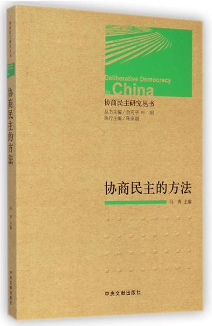 协商民主的方法/协商民主研究丛书