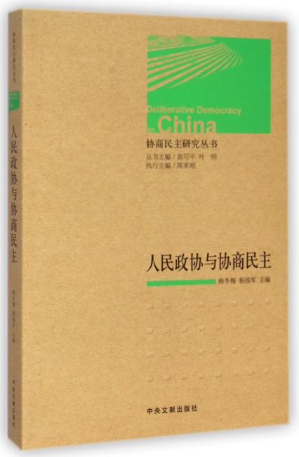 人民政协与协商民主/协商民主研究丛书