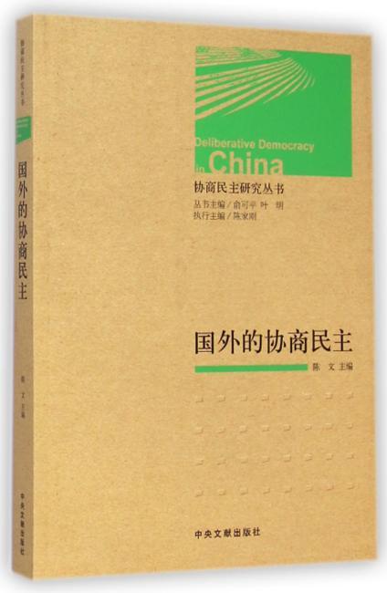国外的协商民主/协商民主研究丛书