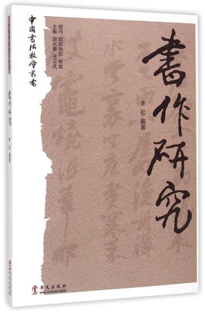书作研究/中国书法教学丛书