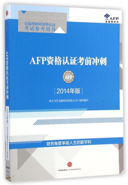 AFP资格认证考前冲刺(2014年版)