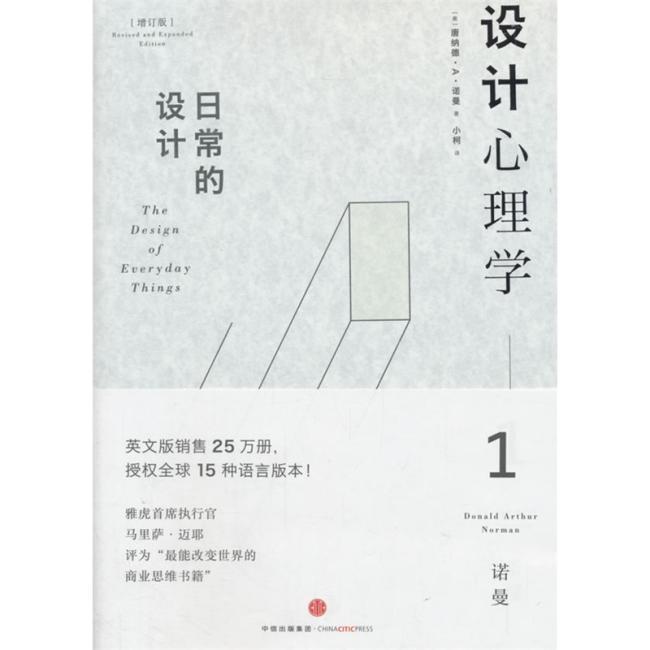 设计心理学(1日常的设计增订版)