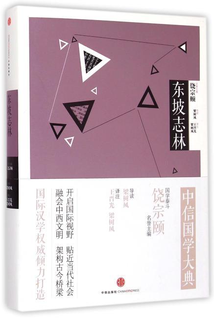 中信国学大典·东坡志林
