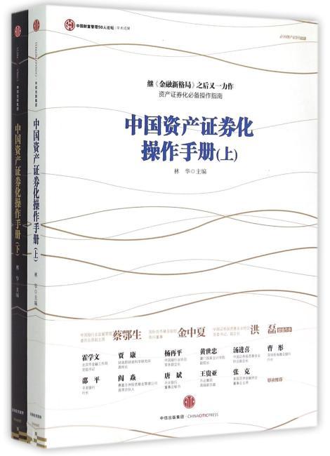 中国资产证券化操作手册(套装上下册)