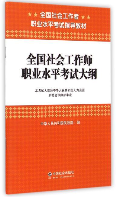 全国社会工作师职业水平考试大纲(中级)