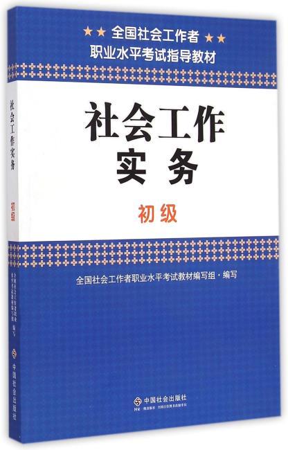 全国社会工作者职业水平考试指导教材:社会工作实务(初级)