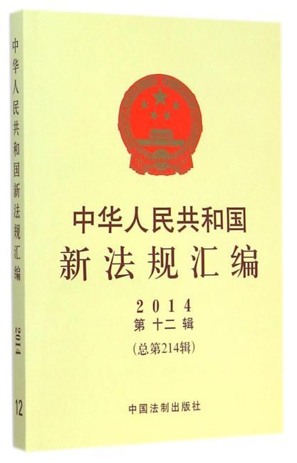 中华人民共和国新法规汇编(2014第12辑)(总第214辑)