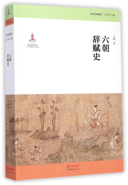 中古文学研究:六朝辞赋史