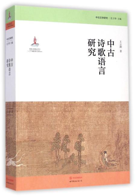 中古诗歌语言研究