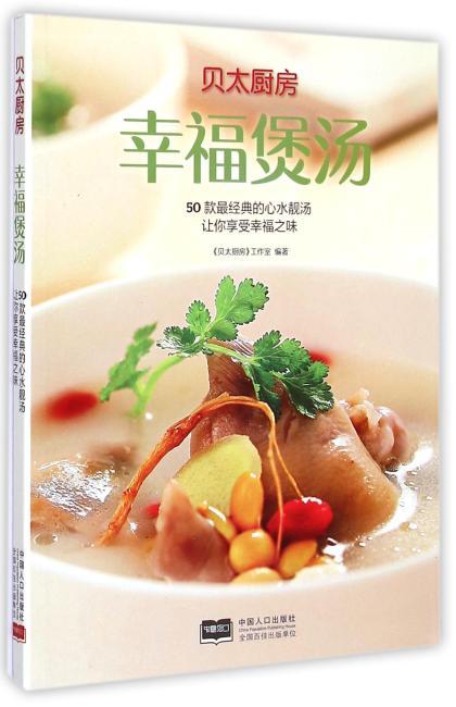 幸福煲汤》 贝太厨房