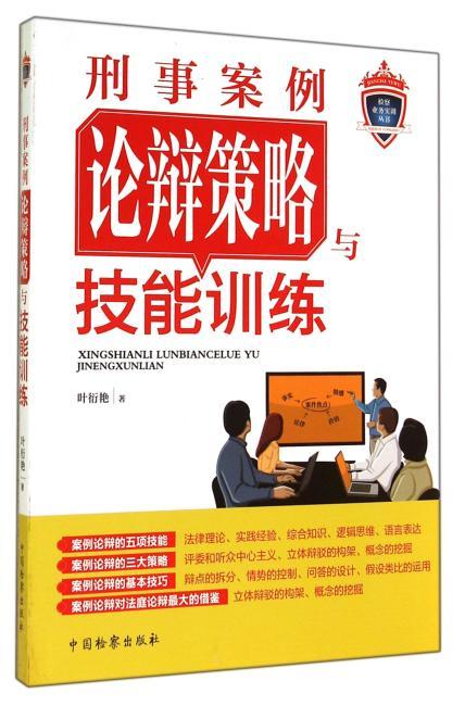 刑事案例论辩策略与技能训练/检察业务实训丛书