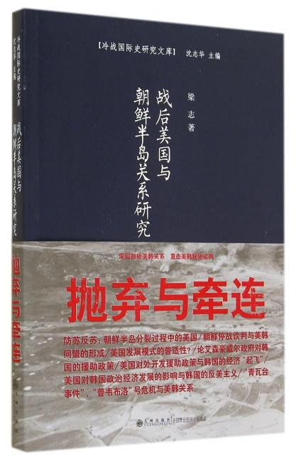 战后美国与朝鲜半岛关系研究