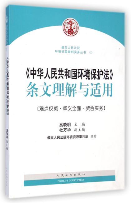 中华人民共和国环境保护法条文理解与适用/最高人民法院环境资源审判实务丛书
