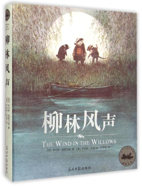 柳林风声(百年纪念珍藏版)(精)