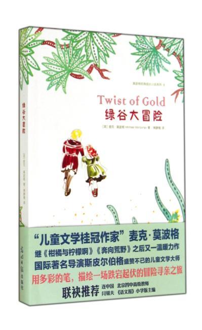 莫波格经典成长小说系列:绿谷大冒险