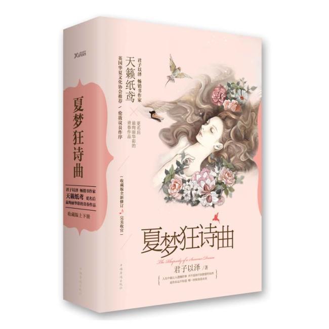 夏梦狂诗曲(收藏版)(套装共2册)