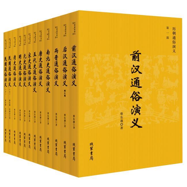 历朝通俗演义(套装全11部)(共12册)(赠西太后演义》)