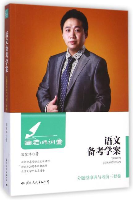 国老师讲堂:语文备考学案·分题型串讲与考前三套卷