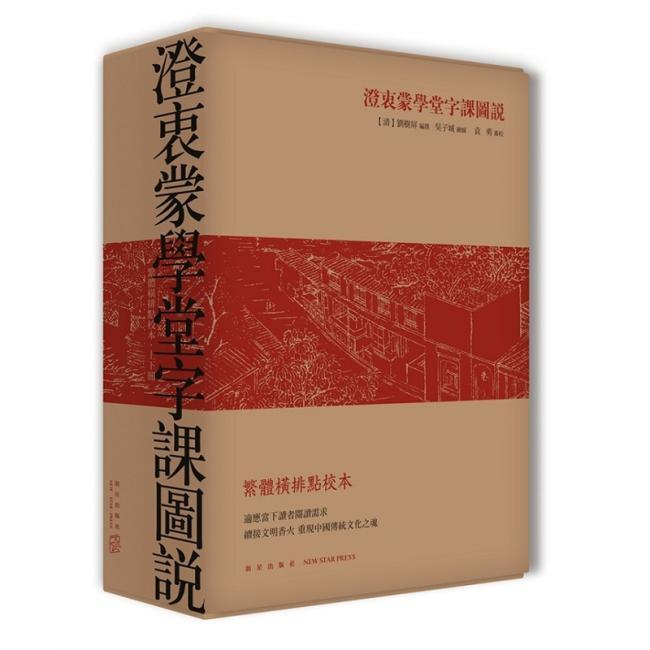 澄衷蒙学堂字课图说(繁体横排点校本)(套装共2册)