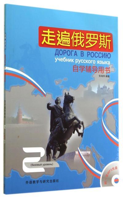 走遍俄罗斯自学辅导用书(2)(附MP3光盘)