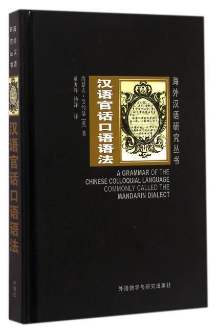汉语官话口语语法(精)/海外汉语研究丛书