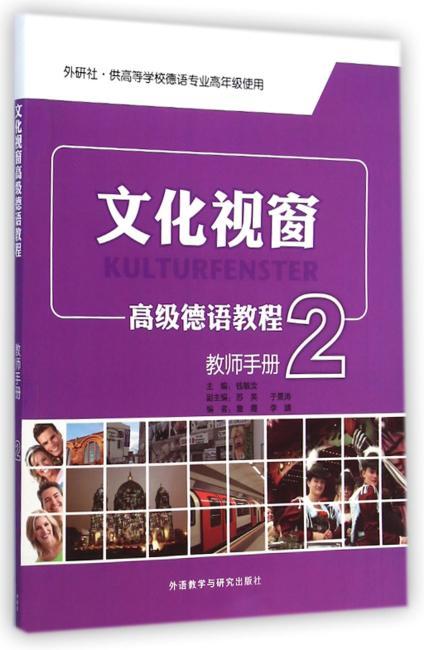 文化视窗高级德语教程2(教师手册)