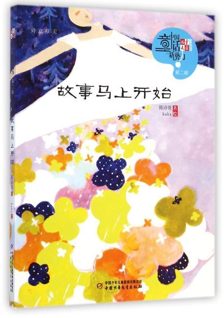 儿童文学童书馆·中国童话新势力:故事马上开始