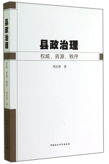 县政治理:权威、资源、秩序