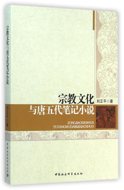 宗教文化与唐五代笔记小说