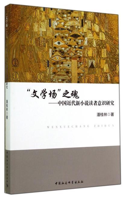 """""""文学场""""之魂:中国近代新小说读者意识研究"""