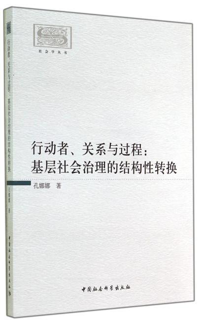 行动者、关系与过程:基层社会治理的结构性转换