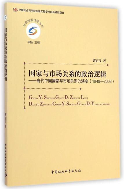 国家与市场关系的政治逻辑:当代中国国家与市场关系的演变(1949-2008)