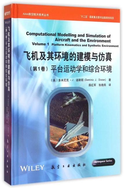 飞机及其环境的建模与仿真(第1卷):平台运动学和综合环境