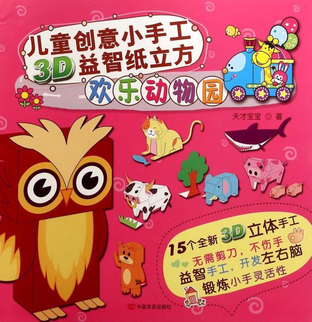 儿童创意小手工3D益智纸立方:欢乐动物园(附15个3D立体手工模型)